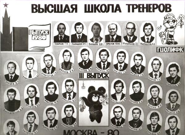 Выпуск высшей школы тренеров 1980 года